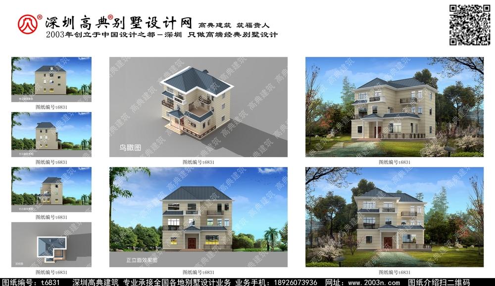经典农村2层房屋设计图经典农村2层房屋设计图最新别墅外观效果图,